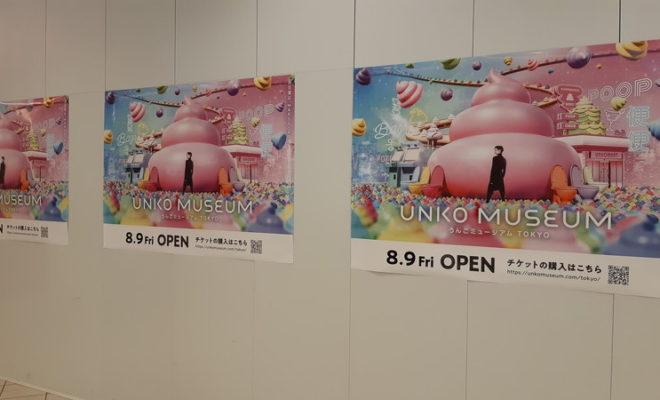 うんこミュージアム東京(お台場)の場所はどこ?アクセス方法は?気になっているあなたへ!