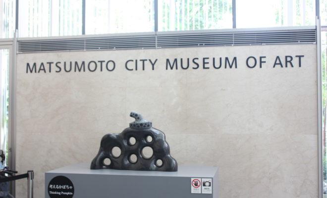 松本市美術館の入口には草間彌生(くさまやよい)さんの花のオブジェが迎えてくれる!