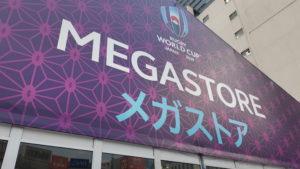 ラグビーワールドカップの公式ショップ、メガストア