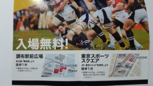 ラグビーワールドカップのパブリックビューイング会場(東京都)