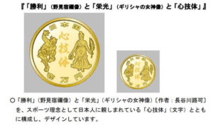 東京オリンピックの一万円記念硬貨のデザイン