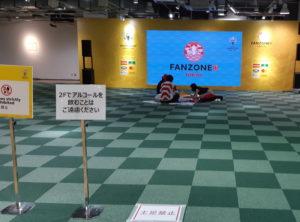 ファンゾーン東京スポーツスクエアの2階のPV(パブリックビューイング)