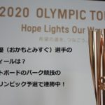 岡本碧優(おかもとみすぐ)選手のプロフィールは?スケートボードのパーク競技の東京オリンピック予選で連勝中!