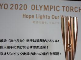 阿部詩(あべうた)選手は笑顔がかわいい外国人選手に負け知らずの柔道家!東京オリンピック出場内定への条件を解説!