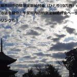 千葉県市川市の特別定額給付金(ひとり10万円)の申請方法を紹介!千葉県内の特別定額給付金ページへのリンクも!ジについて