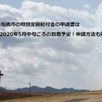 千葉県船橋市の特別定額給付金の申請書は2020年5月中旬ごろの到着予定!申請方法も解説!
